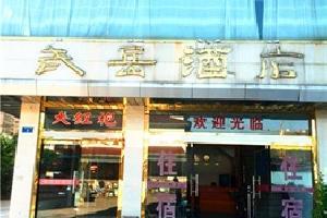 武夷山武岳饭店