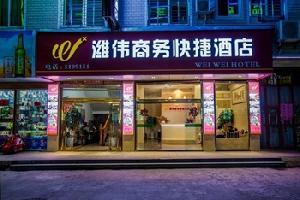 武夷山潍伟商务快捷酒店
