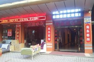 汕头东鹏商务宾馆