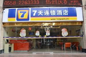 7天连锁酒店(阜阳商厦店)