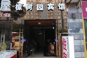 重庆市南岸区橡树园宾馆