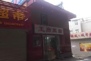 郧县王府旅馆
