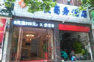 郧西泰欣商务酒店