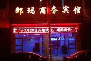 上林县郎玛商务宾馆(南宁)