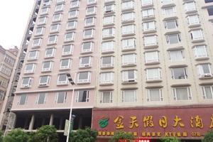咸丰金天假日酒店