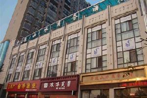 汉寿县华逸山水商务酒店