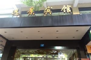 舟山市定海远景宾馆