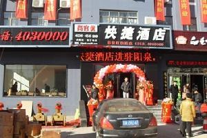 阳泉海港快捷酒店