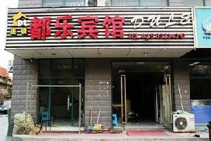 都乐宾馆(南京迈皋桥店)