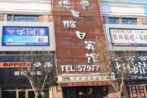 哈尔滨宾县糖果假日宾馆