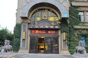 鹤壁广业商务酒店