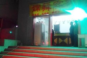 南京嫦舞客栈