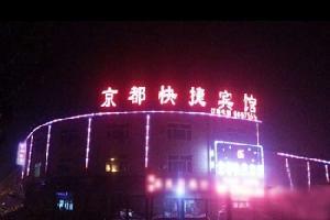 大庆京都宾馆