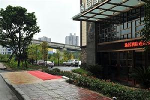 逸居酒店(重庆鱼洞店)