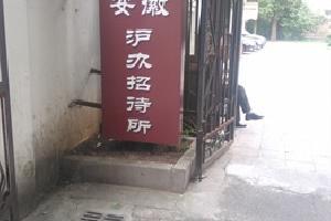 上海徽友酒店