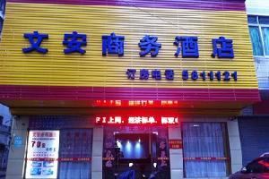 清远文安商务酒店