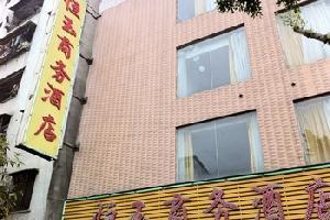 肇庆四会恒玉商务酒店