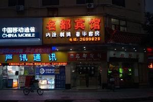 肇庆市鼎湖区名都宾馆