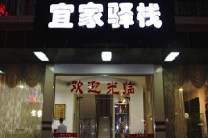 韶关丹霞山宜家驿栈