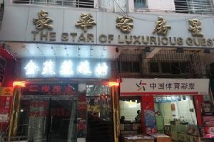 肇庆金芙蓉旅馆