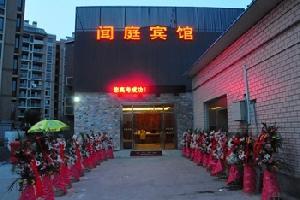 杭州闻庭宾馆