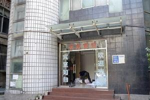 襄阳农办宾馆