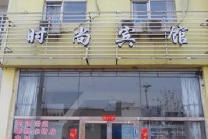 丹东天泽时尚宾馆