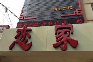 邯郸学步桥恋家快捷宾馆