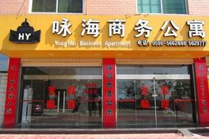 东山咏海商务公寓