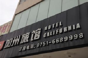 韶关加州旅馆(韶钢大道店)