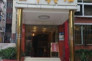泸州玉丰宾馆