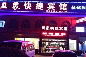 北京至家快捷宾馆