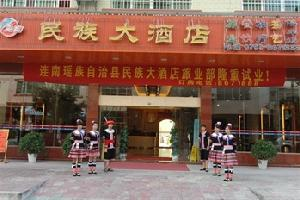清远连南民族大酒店(团结大道店)