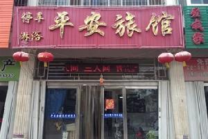 应县平安旅馆