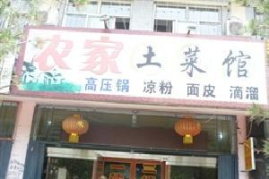 应县大众宾馆
