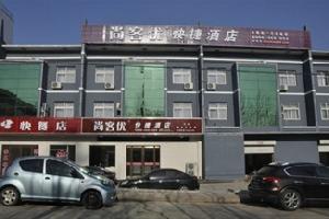 尚客优快捷酒店(邯郸涉县龙山大街店)