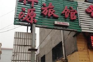 灵石祥源旅馆