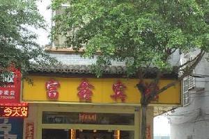 富鑫商务宾馆