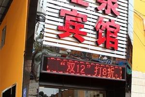 南宁旺泉商务宾馆