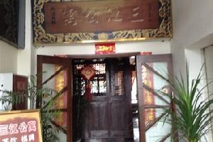 纳溪三江公寓