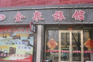 丹东东港市金泉旅馆