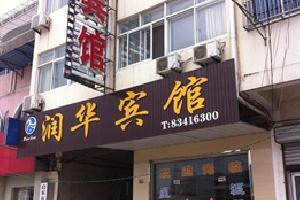启东吕四润华宾馆
