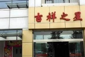天津吉祥之星商务酒店