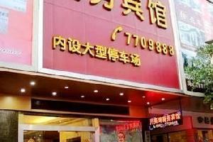 阳春月亮湾商务宾馆
