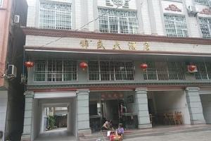 清远连南锦盛大酒店