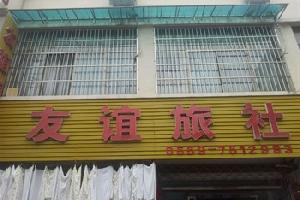 黄山友谊旅社