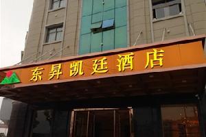 吉水县东昇凯廷酒店
