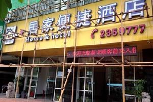 广西居家精品酒店(南宁银海店)