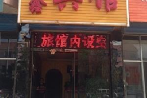 应县顺鑫宾馆