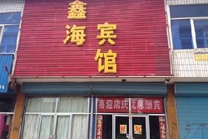 应县鑫海宾馆